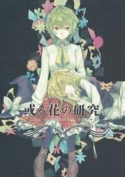 Touhou - Research on a Certain Flower (Doujinshi) manga