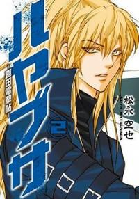 Hayabusa - Sanada Dengekichou manga