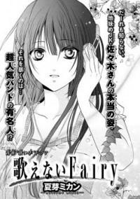 Utaenai Fairy