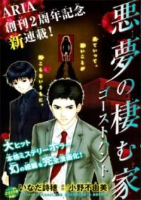 Akumu No Sumu Ie - Ghost Hunt manga