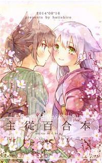 Mistress-servant Yuri Book