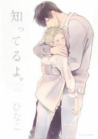 Shitteru Yo. manga
