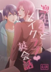 Free! Dj - Rin-sensei To Make Love Eikaiwa
