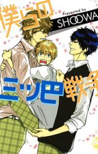 Bokura No Mitsudomoe Sensou manga