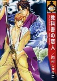 Kyoukasho no Koibito manga