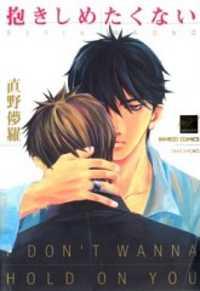 Dakishimetakunai manga