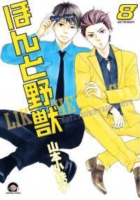 Honto Yajuu manga