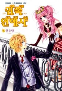 Nobles' Love Company Manhwa