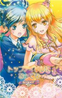 Aikatsu! Dj - Top Idol Ni Natte Mo