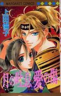 Tsuki no Toiki manga
