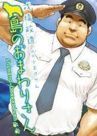 Shima no Omawari-san