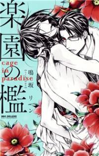 Rakuen No Ori manga