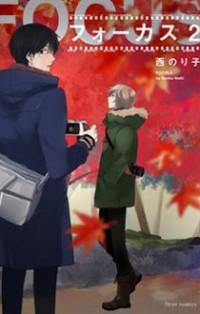 Focus (nishi Noriko) manga