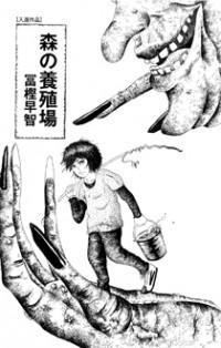 Mori No Youshokujou