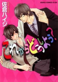 Korekara Doushiyou? manga