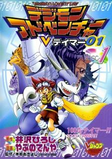 C'Mon Digimon