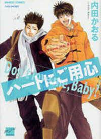 Heart ni Goyoujin manga