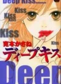 Deep Kiss manga