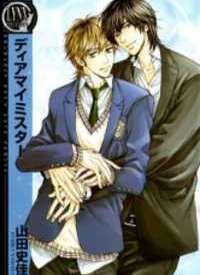 Dear My Mister manga