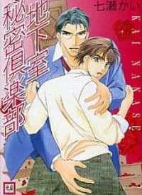 Chikashitsu Himitsu Club manga
