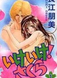 Ike Ike! Sakura manga