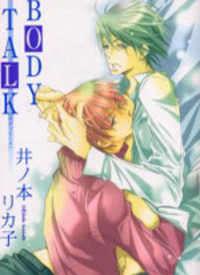 Body Talk (INOMOTO Rikako)!