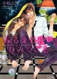 Furueru Yoru no Himitsugoto manga