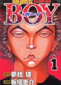 Garouden Boy