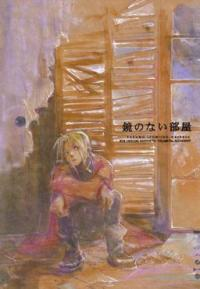 Kagami no Nai Heya: Fullmetal Alchemist Doujinshi
