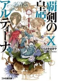 Haken No Kouki Altina (novel)