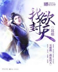 Wo Yu Feng Tian (novel)