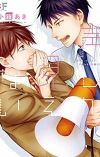Koe Shika Mienai manga