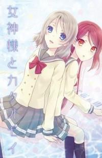 Love Live! Sunshine!! Dj - Megami-sama To Kataomoi