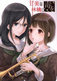 Hibike! Euphonium - Asuka-senpai to Kaori-senpai no Hyaku Gappon desu (Doujinshi)