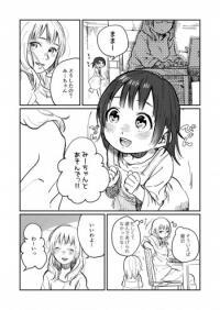 Odaibako Yuri