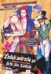 Zashikiwarashi ga dete iku Sodesu