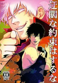 Gintama dj manga