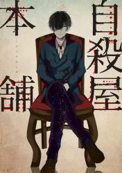 Jisatsuya Honpo
