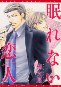 Nemurenai Koibito manga