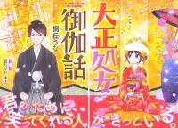 Taishau Wotome Otogibanashi manga
