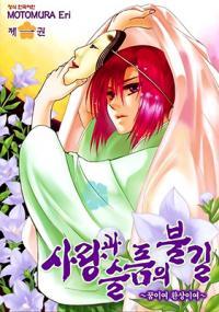 Kanashi no Homura