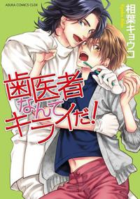 Haisha Nante Kirai da! manga