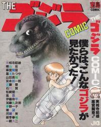 The Godzilla Comic Anthology