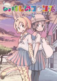 Nokemono Friends (doujinshi)