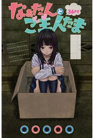 Naa-tan to Goshujin-tama manga