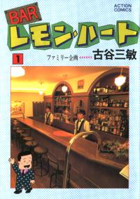 Bar Lemon Heart