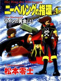 Harlock Saga: The Ring of the Nibelung