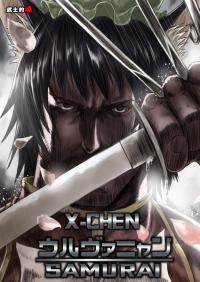 Touhou - X-CHEN Wolvernyan SAMURAI (Doujinshi)