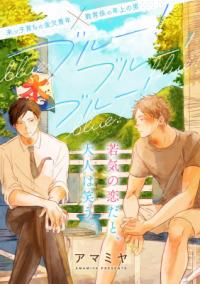 Blue! Blue! Blue! manga