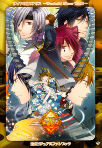 Daiya no Kuni no Alice ~Wonderful Mirror World~ Koushiki Visual Fanbook